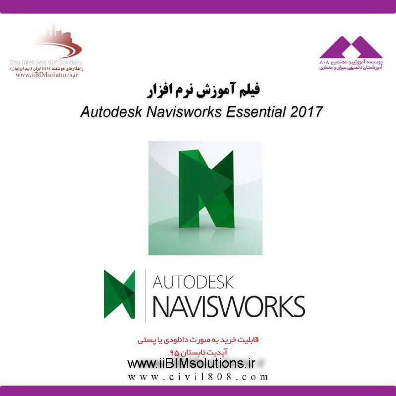 بسته آموزشی Autodesk Navisworks Essential